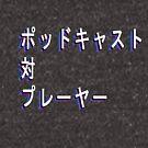 PvP Hiragana by BrokenPonyArt