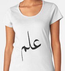 Ilm [Knowledge] Arabic text Women's Premium T-Shirt