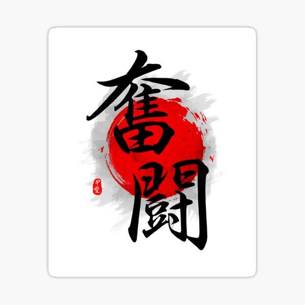 "Japanese Spirit ""Yamato Damashii"" Calligraphy"" Sticker by Takeda-art    Redbubble"