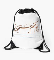 Jostojooye To (Find You) Drawstring Bag
