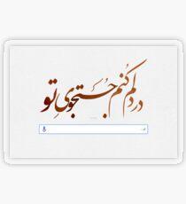 Jostojooye To (Find You) Transparent Sticker