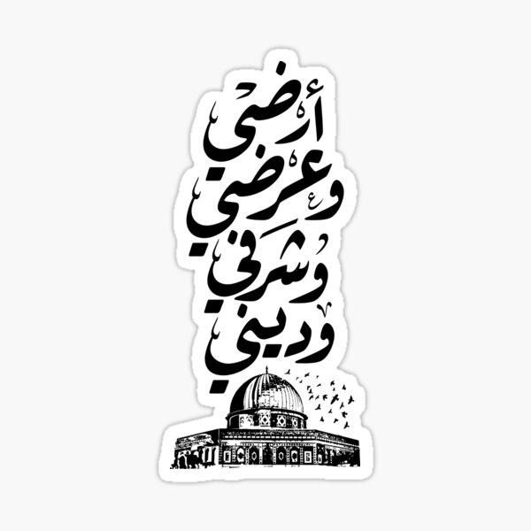 Al-Quds palestine palestine hydro stickers Sticker