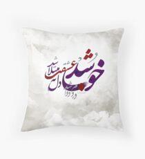 Khoob Shod Throw Pillow