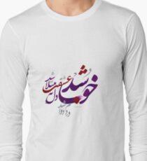 Khoob Shod Long Sleeve T-Shirt