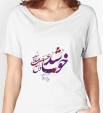 Khoob Shod Relaxed Fit T-Shirt
