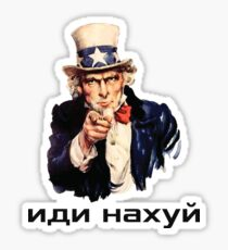 Slav nation needs you! IDI NAXUJ Sticker
