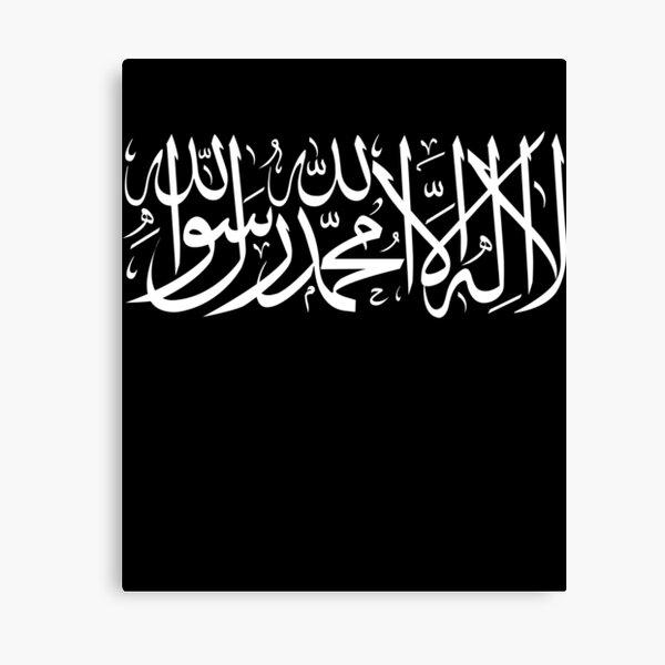 Arabic Shahada Shirt Fasting Ramadan Muslim Tee Gift Canvas Print