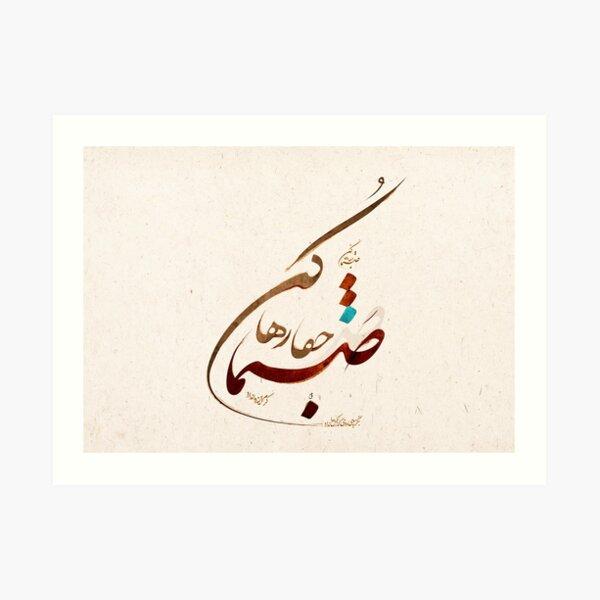 Sanama - Calligraphy Art Print