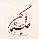 Sanama - Calligraphy by Chakaame