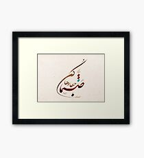 Sanama - Calligraphy Framed Print