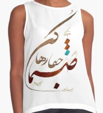 Sanama - Calligraphy Sleeveless Top