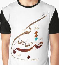 Sanama - Calligraphy Graphic T-Shirt