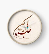 Sanama - Calligraphy Clock