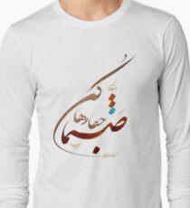 Sanama - Calligraphy Long Sleeve T-Shirt