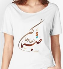 Sanama - Calligraphy Relaxed Fit T-Shirt