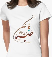 Sanama - Calligraphy Fitted T-Shirt
