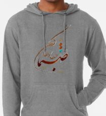 Sanama - Calligraphy Lightweight Hoodie