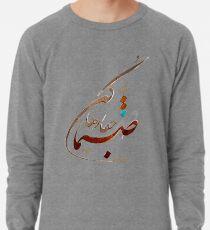 Sanama - Calligraphy Lightweight Sweatshirt
