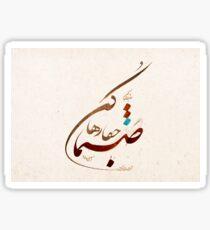 Sanama - Calligraphy Sticker