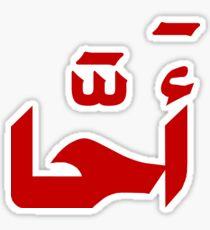 A7a - آحّا Sticker