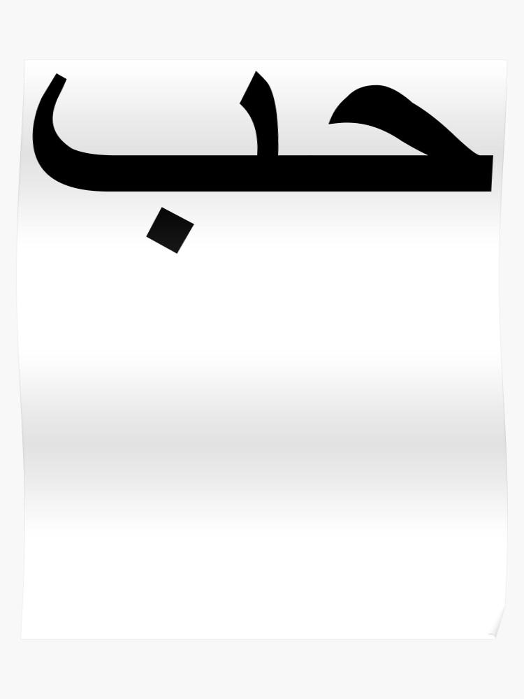 Nabe - Liebe auf Arabisch   Poster
