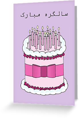 Happy Birthday In Urdu Greeting Cards By Katetaylor Redbubble