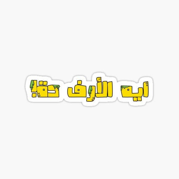 This is disgusting - ايه الأرف دة؟ Sticker