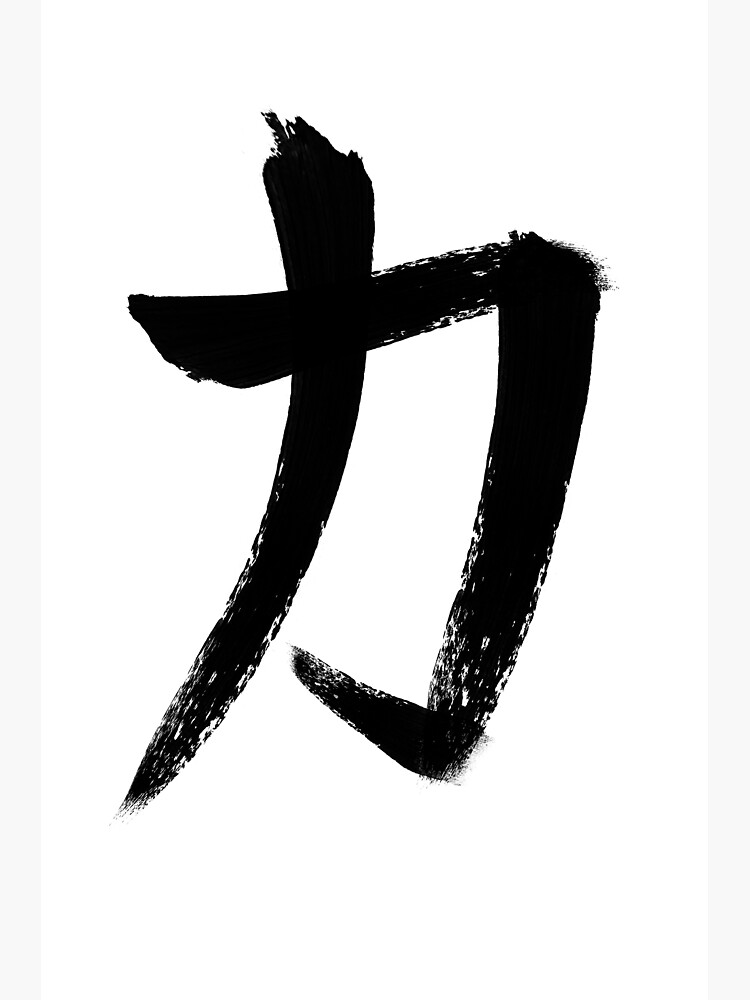 """Japanese Kanji Strength Symbol"" Art Print by NiBi-Prints ..."