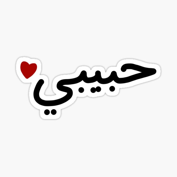I Love Habibi Heart Design  Sticker