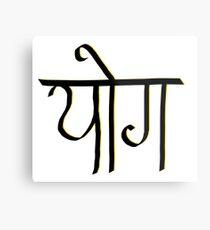 Yoga - Sanskrit Metal Print