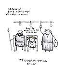 Προοικονομία στην Ιφιγένεια by therabbitknows