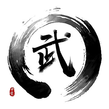 """Martial """"Wu"""" Calligraphy  by Takeda-art"""