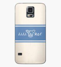 Funda/vinilo para Samsung Galaxy Lon Lon Milk