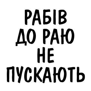 Rabiv Do Rayu Ne Puskayut by viktor64