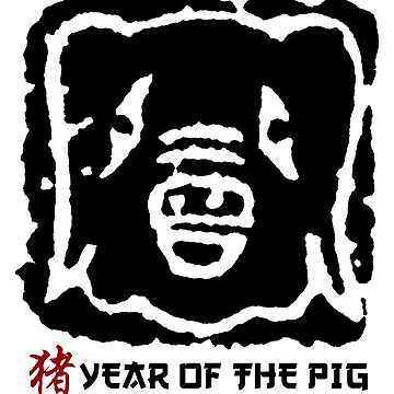 Chinese Zodiac Pig Abstract by HolidayT-Shirts
