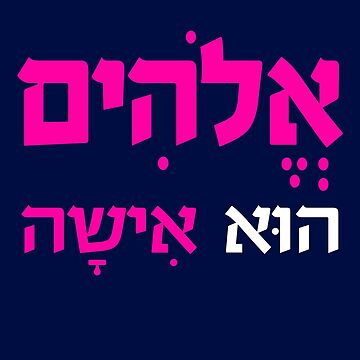 Funny Israeli Hebrew Shirt for Girls Women Gift for Israeli Mom by niftee