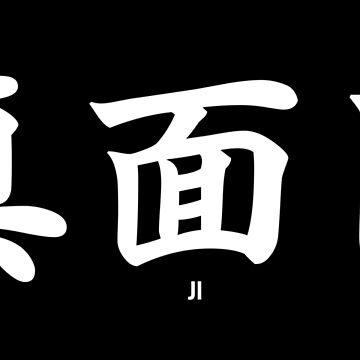 真面目 (Majime - Earnest) Cool Japanese Word by designite