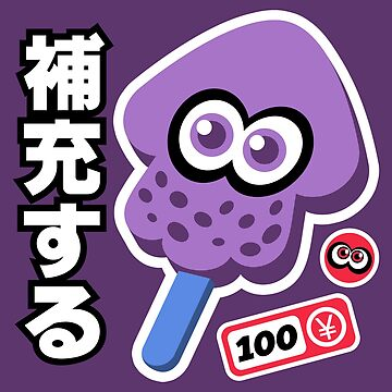 Purple Squid Ice Cream Bar by nextodie