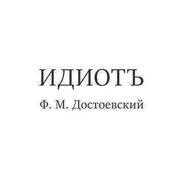 """""""Idiot"""" cyrillic word. by archiba"""