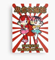 Pointless Sisters Japanese Text Metal Print