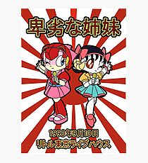 Pointless Sisters Japanese Text Photographic Print