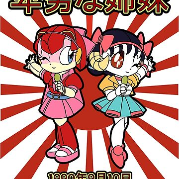 Pointless Sisters Japanese Text by robotghost