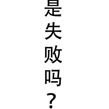 Is it loss? in chinese by mycko
