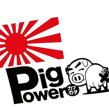 Pig Powered with Japanese flag  by thatstickerguy