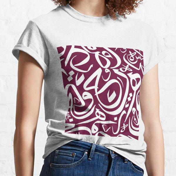 Arabic Calligraphy Pattern qatar posters Classic T-Shirt