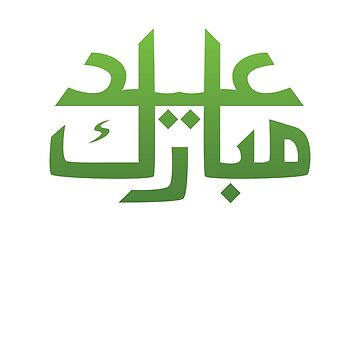 Eid Mubarak (Green) - Arabic Text Design by FFaruq