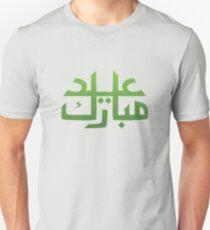 Eid Mubarak (Green) - Arabic Text Design Unisex T-Shirt