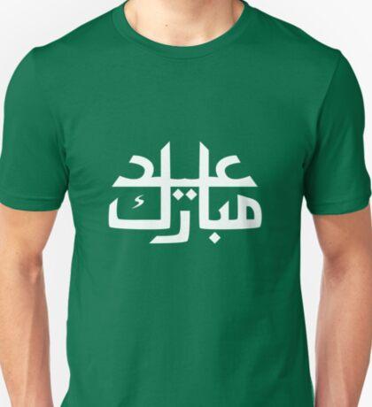 Eid Mubarak (White) - Arabic Text Design T-Shirt