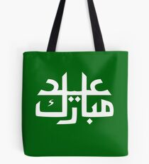 Eid Mubarak (White) - Arabic Text Design Tote Bag