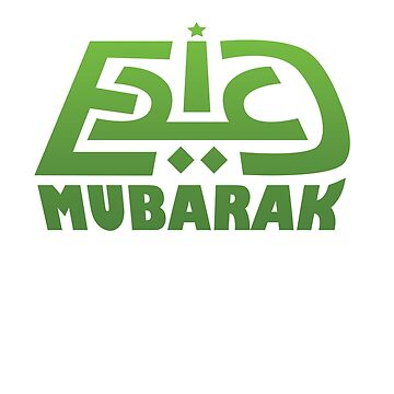 Eid Mubarak (Green) - English & Arabic Text Design by FFaruq